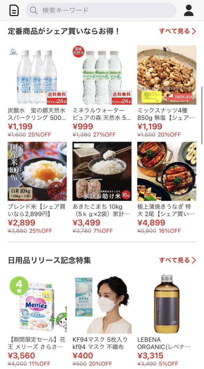 カウシェ 1000円OFFクーポンが使えるアイテム