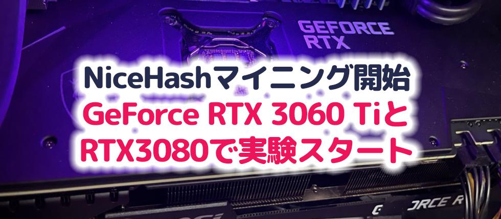 NiceHashマイニング開始 GeForce RTX 3060 Tiと RTX3080で実験スタート