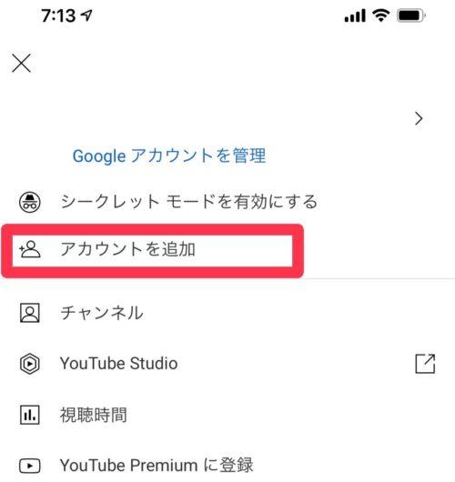 Googleアカウント切り替え Youtubeプレミアム