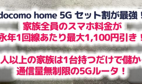 ドコモ5Gルーター home 5g