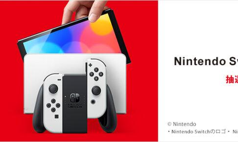 Nintendo Switch(有機ELモデル) 抽選販売