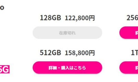 楽天モバイル iphone13pro