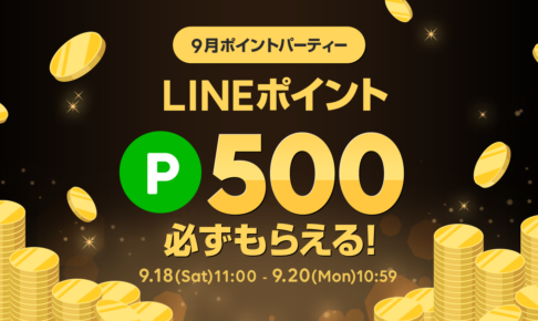 LINEポイントパーティー500