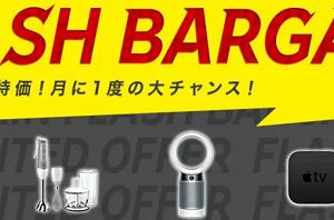 月に1度の最安値挑戦!FLASH BARGAIN 最大1,500円OFFクーポン配布中!10月1日(金)00:00より
