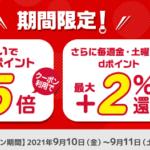 ひかりTVショッピング 5倍