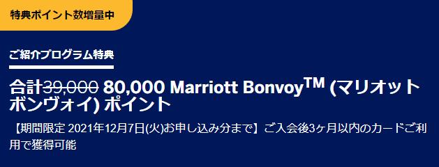 ご紹介プログラム特典 合計39,000 80,000 Marriott BonvoyTM (マリオットボンヴォイ) ポイント