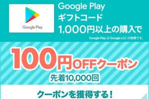 楽天 Google Play ギフトコード 認定店