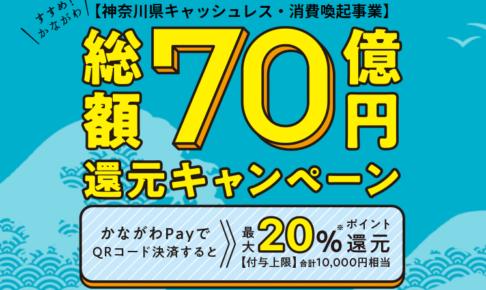 かながわPay 70億円還元キャンペーン