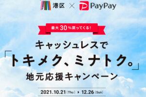 港区PayPay キャッシュレスで「トキメク、ミナトク。」地元応援キャンペーン