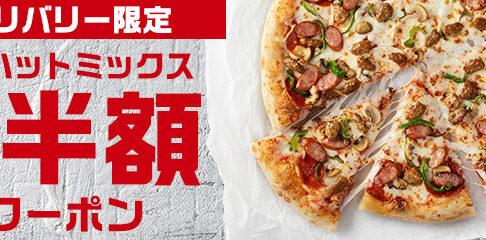 ピザハット Lサイズ半額クーポン