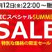 【ビックカメラ BIC SALE】iPad 9.7インチ Retinaディスプレイが安い|スペシャル SUMMER SALE 特別価格限定セール!