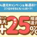 【9月~10月 d払いネット決済最大攻略】+25%還元もしくは+22%還元を目指す「d曜日」と「d払い」の併用技!