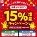 dポイント交換15%増量キャンペーン