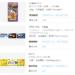 【LINE Pay200円クーポン攻略・1円で51dポイント貰う裏技】ローソン、ミニストップ、セイコーマートで使える200円割引クーポン活用術