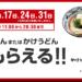 【5月のSUPER FRIDAY】丸亀製麺のうどんが1杯もらえる! ソフトバンクユーザー全員がお得な金曜日は、5月10・17・24・31日のスーパーフライデー!しかもSNS放題!