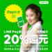 2019年6月「Payトク」20%還元祭が開催決定!キャンペーンは6月1日(土)~9日(日)まで!