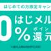【はじメルペイ 20%ポイント還元】はじめて利用される方限定キャンペーン開催!